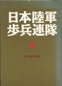 日本陸軍歩兵連隊