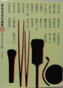 原色日本の美術30 近代の日本画 ...