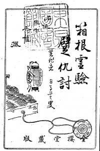 箱根霊験躄仇討