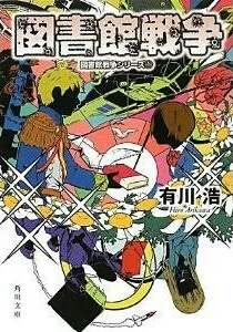 図書館戦争 図書館戦争シリーズ(1)(角川文庫)