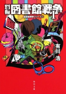 別冊図書館戦争Ⅰ 図書館戦争シリーズ(5)(角川文庫)