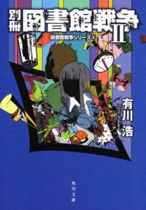 別冊図書館戦争Ⅱ 図書館戦争シリーズ(6)(角川文庫)