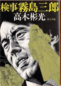 検事 霧島三郎 (角川文庫)