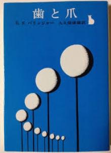 歯と爪 (1977年) (創元推理文庫)