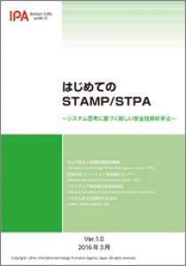 はじめてのSTAMP/STPA ~システム思考に基づく新しい安全性解析手法~