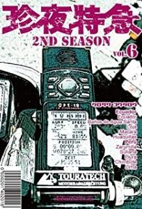 珍夜特急 2nd season 6―エクアドル・ペルー―