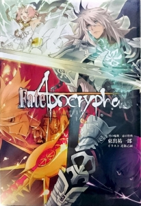 Fate/Apocrypha 2「黒の輪舞/赤の祭典」