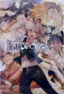 Fate/Apocrypha 5「邪竜と聖女」