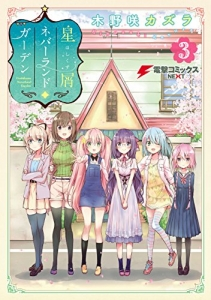 星屑ネバーランドガーデン (3) (電撃コミックスNEXT)
