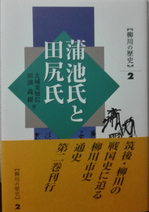 柳川の歴史2 蒲池氏と田尻氏 感...