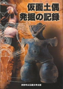 仮面土偶発掘の記録