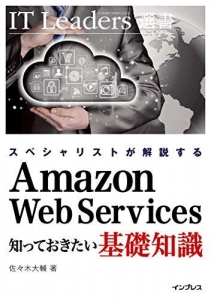 スペシャリストが解説する Amazon Web Services 知っておきたい基礎知識 IT Leaders選書