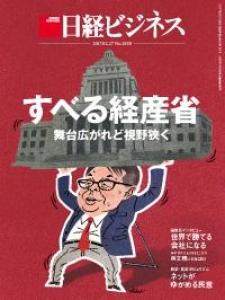 日経ビジネス 2017年2月27日号[雑誌]