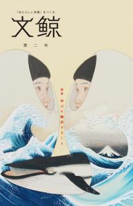 『文鯨』第2号