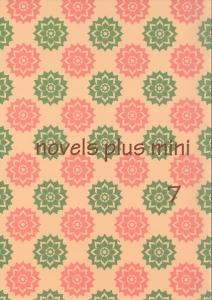Novels plus mini 7