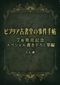 ビブリア古書堂の事件手帖7巻発売記念スペシャル書下ろし掌編
