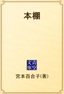 本棚(宮本百合子全集第17巻より)
