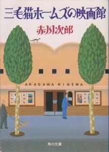 三毛猫ホームズの映画館