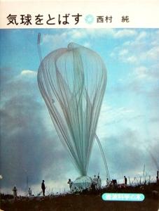 気球をとばす(岩波科学の本)