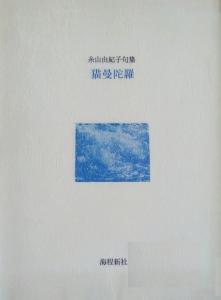 糸山由紀子句集 猫曼陀羅