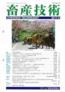 畜産技術 2017年 04月号 [雑誌]