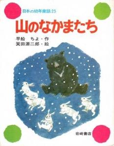 山のなかまたち(日本の幼年童話25)