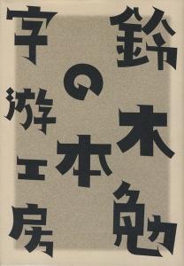 鈴木勉の本