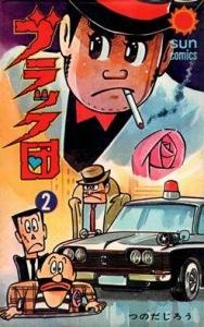 ブラック団(2)(サン・コミックス)
