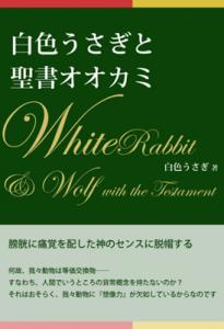 白色うさぎと聖書オオカミ