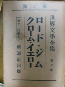 新潮社世界文学全集  第二期  6巻「ロード・ジム」「クローム・イエロー」