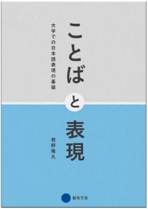 ことばと表現  -大学での日本語表現の基礎