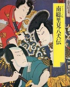 南総里見八犬伝 グラフィック版 日本の古典〈16〉
