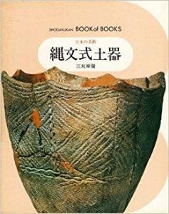 縄文式土器 小学館ブックオブブックス 日本の美術 2