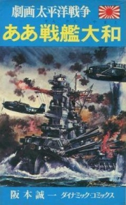 劇画 太平洋戦争 2 ああ戦艦大和(ダイナミック・コミックス)