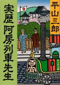 実歴阿房列車先生(1983年)