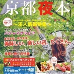 京都夜本  vol18 [2017 4.15]