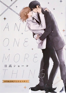 AND ONE MORE THING 新装版連続刊行記念小冊子