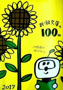 新潮文庫の100冊2017冊子