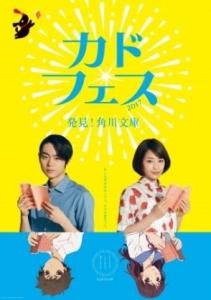 カドフェス 発見!角川文庫 2017