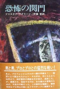 恐怖の関門(Hayakawa Novels)