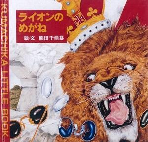 ライオンのめがね