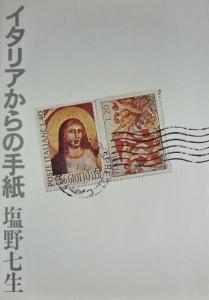 イタリアからの手紙(新潮社)