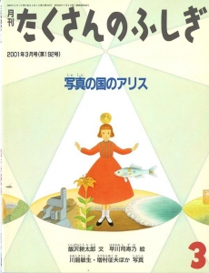 写真の国のアリス (月刊たくさんのふしぎ2001年3月号)