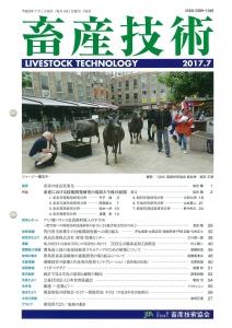 畜産技術 2017年 07月号 [雑誌]