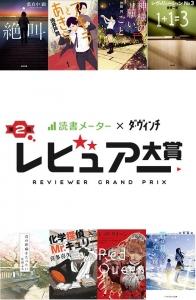 【レビュアー大賞】課題図書8作品セット
