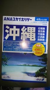 ANAスカイホリデー 沖縄 4月からの旅 2017年