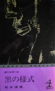 黒の様式(カッパ・ノベルス)