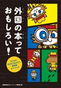 外国の本っておもしろい! ~子どもの作文から生まれた翻訳書ガイドブック~