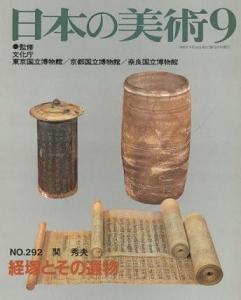 日本の美術 no.292 経塚とその遺物