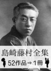 島崎藤村全集・52作品